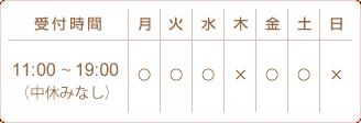 月~土:11:00~19:00,木・日日曜・祝日定休日