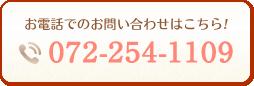 電話番号:0722541109