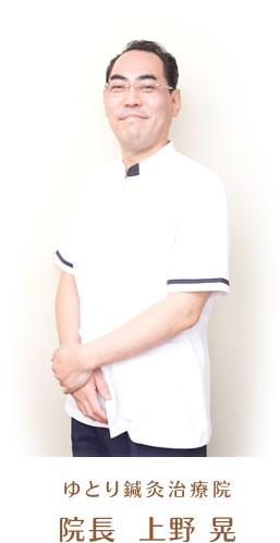 ゆとり鍼灸治療院 院長 上野晃