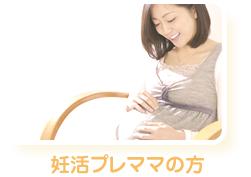 妊活プレママの方