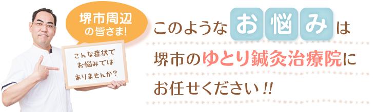 堺市周辺のみなさま!このようなお悩みは堺市中百舌鳥のゆとり鍼灸治療院にお任せ下さい!