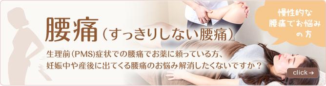 腰痛(すっきりしない腰痛)